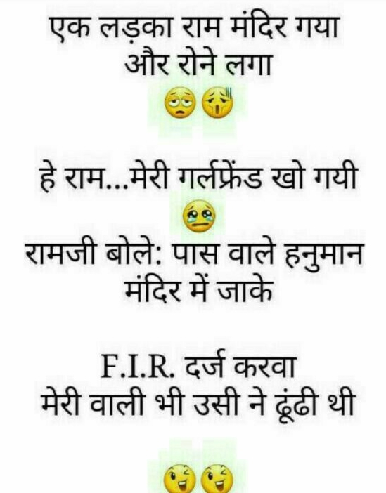 Hindi funny msg | just for timepass |.